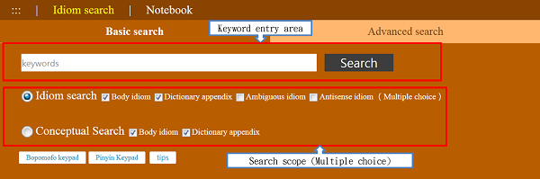 Choose from two search methods and search scope (Multiple choice).